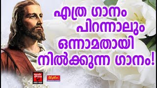 Karanjal Kanneroppum # Christian Devotional Songs Malayalam 2018 # Superhit Christian Songs