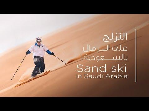 تجربة التزلج على الرمال بالسعودية ! | Sand Ski Experiance in Saudi Arabia