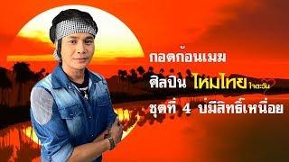 กอดก้อนเมฆ - ไหมไทย ใจตะวัน