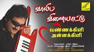 வண்ணக்கிளி அன்னக்கிளி - வாலிப விளையாட்டு || VAALIBA VILAIYATTU || VIJAY MUSICALS