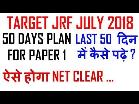 Ugc Net 2018 - Last 50 Days Plan  || Paper 1 || Best Strategy