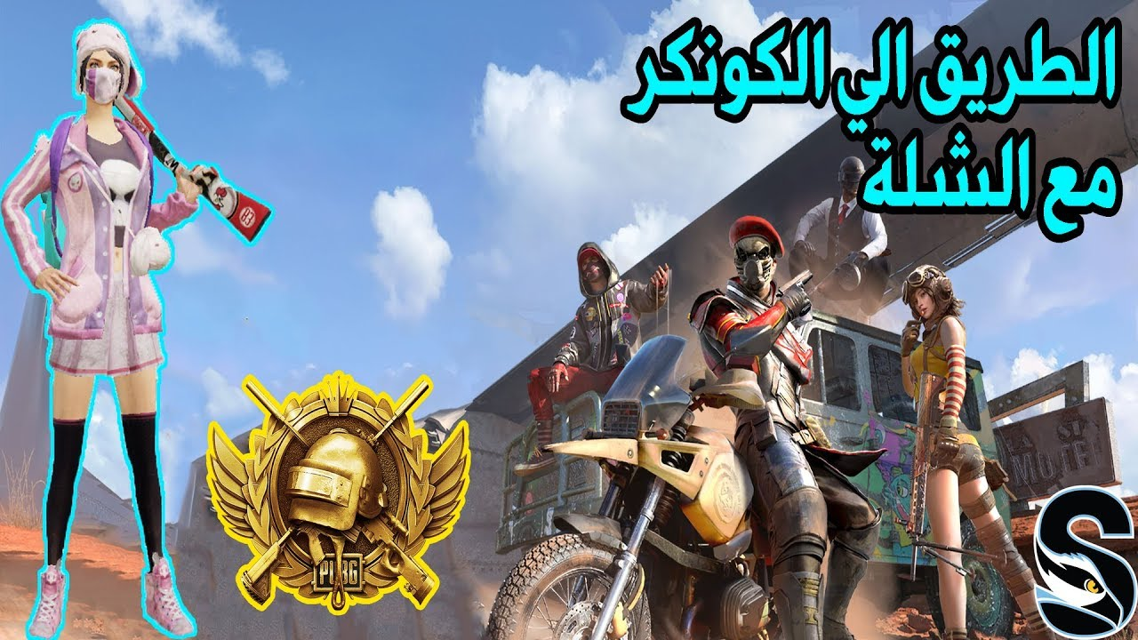 Photo of بث مباشر ببجي موبايل الموسم 11 الكونكر يعيال 💪🔥 PUBG MOBILE – اللعاب الفيديو