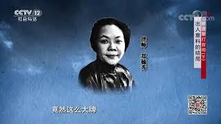 《法律讲堂(文史版)》 20200122 林语堂打官司(下) 出人意料的结局| CCTV社会与法