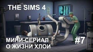 THE SIMS 4 / МИНИ-СЕРИАЛ О ЖИЗНИ ХЛОИ В СИМС 4 #7