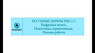 ПО УМНЫЕ ЦИФРЫ™ PRO 1.7:  Цифровая печать. Подготовка справочников. Основы работы(, 2015-08-21T12:54:51.000Z)