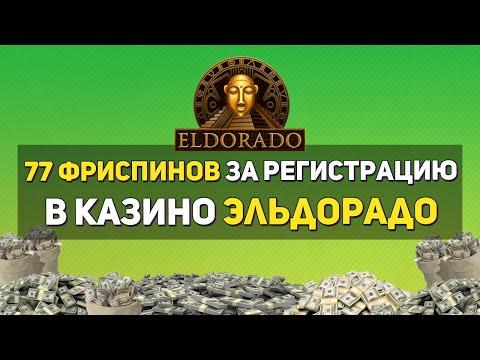 Бесплатные спины в казино Эльдорадо за регистрацию 2021