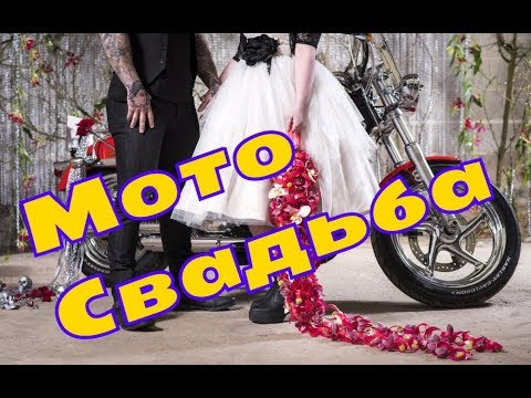 Мото свадьба