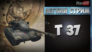 T 37: как танк? Обучающий стрим на ЛТ. World of Tanks