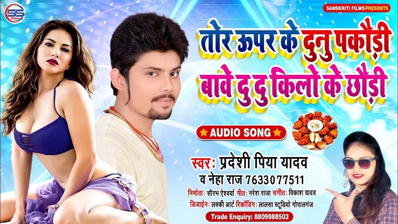 तोहर ऊपर के दुनु पकौड़ी बाबे दु दु किलो के छौड़ी - Pradeshi Piya Yadav - New Bhojpuri Audio Song 2020