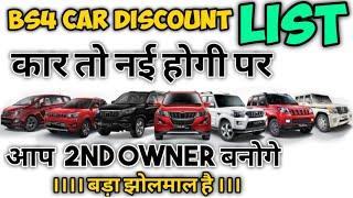 Discounts on cars || BS4 car discount list , second owner of new car || Hyundai, maruti suzuki, Tata