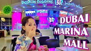 Дубай Марина Молл Шоппинг в Дубае 2020 Баскин Роббинс Дубай