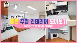예쁜 주방 인테리어 모음! 2020-2021 BEST …