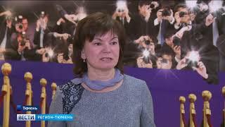 Лучших педагогов наградили в Тюмени