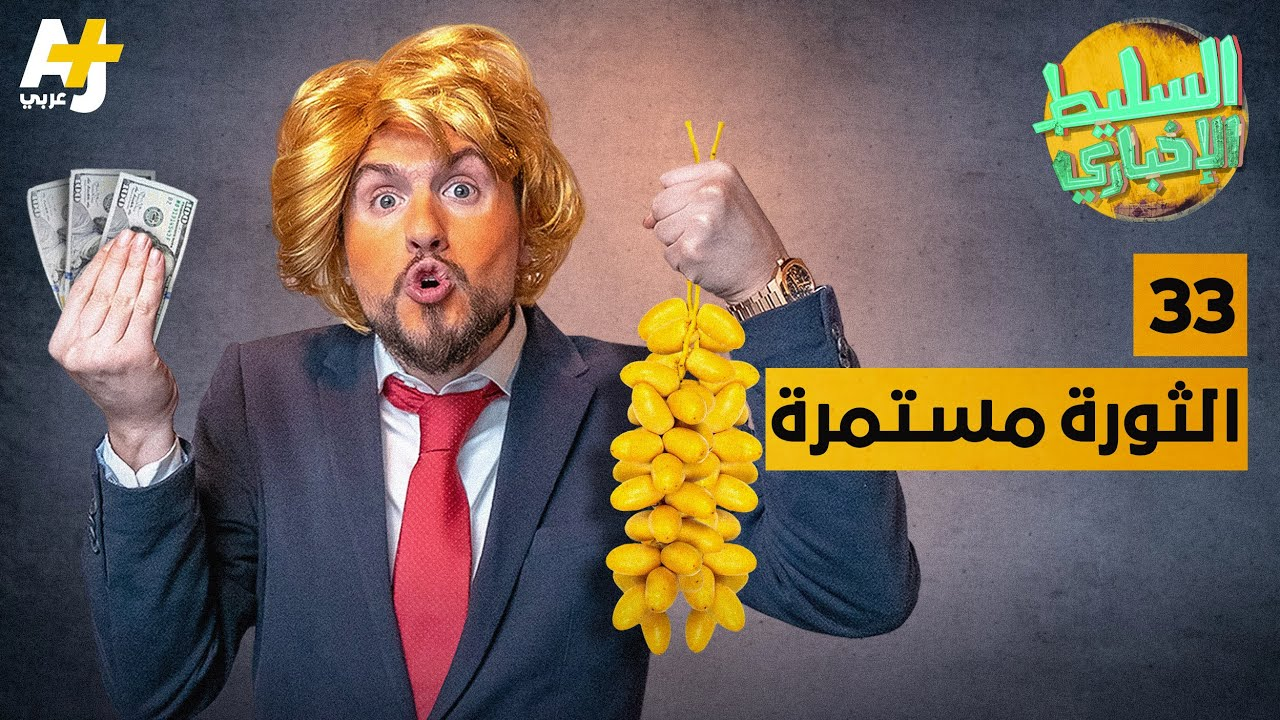 السليط الإخباري الموسم السابع - الحلقة 33 - الثورة مستمرة