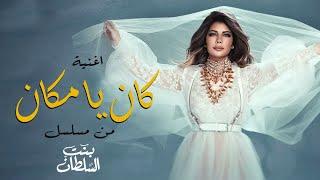 حصريا أغنية كان ياما كان أصالة مسلسل بنت السلطان 2021 Assala Kan Ya Ma Kan - mp3 مزماركو تحميل اغانى