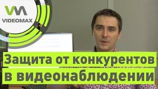 Защита от конкуренции установщиков систем видеонаблюдения(Как защититься от конкурентов и получить лучшую цену на оборудование VIDEOMAX http://www.videomax-server.ru/? Об этом в нашем..., 2015-10-12T13:56:22.000Z)