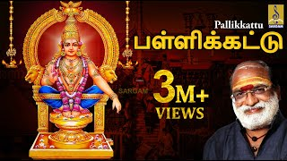 K. Veeramani's Pallikkettu | Evergreen Superhit Ayyappa Devotional Songs | Ayyappa Songs