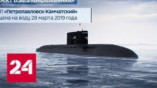 Петропавловск Камчатский подобной субмарины нет ни у одной страны   Россия 24