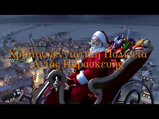 Χριστουγεννιάτικη πολιτεία 2016 - Official Trailer - Αγία Παρασκευή