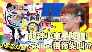 超強企劃!五花八門小宇宙主播台!【小宇宙33號】EP5 梁詠琪 Selina
