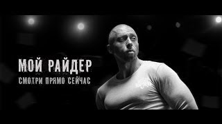 "SERYOGA - ""Мой райдер"" (OFFICIAL VIDEO)"