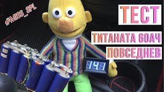 Просад титаната 60 ач в повседневе (на музыке) - #miss spl