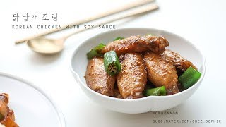 [ENG/KOR] Korean Chicken with Soy Sauce Recipe (Chicken Wings KOR Version), 만능 밥반찬