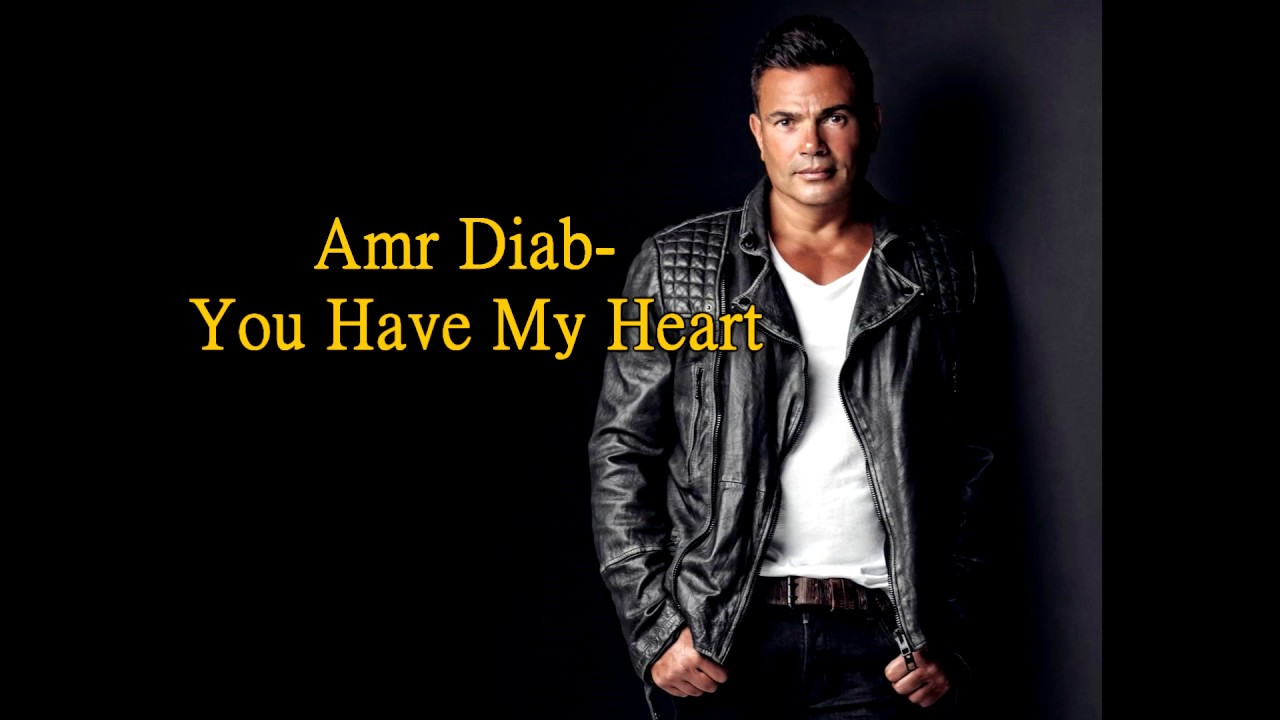 Amr Diab- You have my heart | عمرو دياب معاك قلبي
