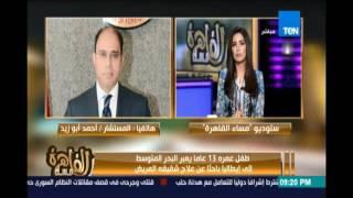 المستشار\أحمد أبو زيد يكشف جهود الخارجية مع الجانب الإيطالي بخصوص الطفل المصري الباحث عن علاج أخيه