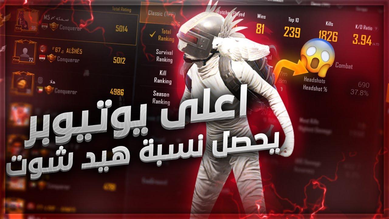 وصلت الأول على قارة أوروبا !!🔥🎉 افضل لاعب عربي!💪 PUBG MOBILE!