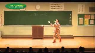 2012年8月30日(木)「エン☆タメになる課外授業~小中学生が、一番受けた...