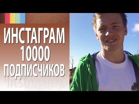 видео: Подписчики в Инстаграм: как я набрал 10000 подписчиков в Инстаграм