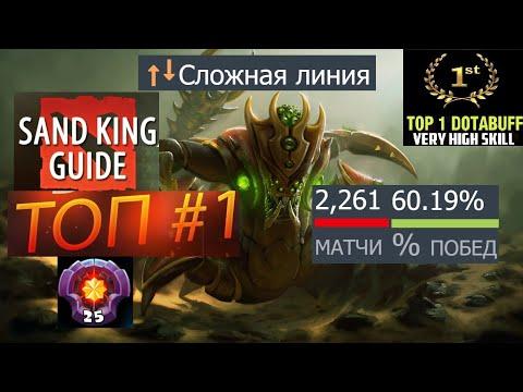 TOP-1 SAND KING МИРА  [25LVL] ГАЙД DOTA 2 [7.23F] HD 1440