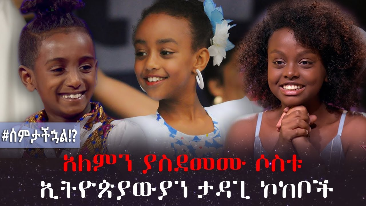 The three Ethiopian rising stars