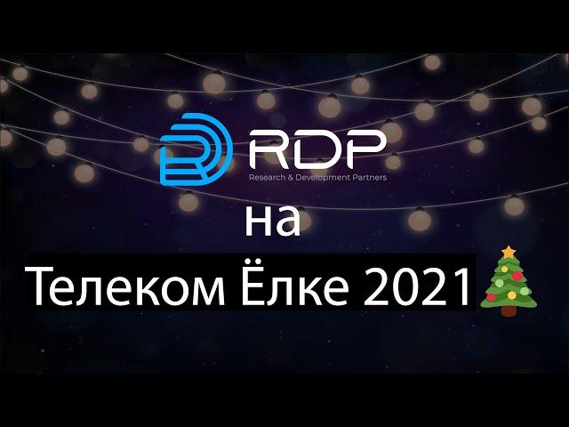 Компания RDP на Телеком Ёлка 2021