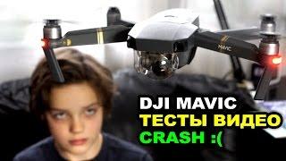 Квадрокоптер DJI Mavic Pro - Сравнение камер iPhone 7, Sony FDR-X3000, A7S / Crash в квартире