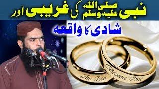 Nabi S.A.W Ki Shadi Ka Waqia -- ShortClips -- Qari Ismail Ateeq 2018