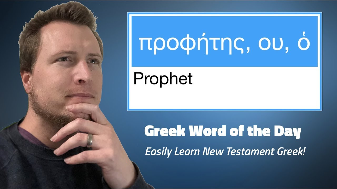 Greek Word of the Day: προφήτης
