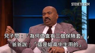 脫口秀主持人爆笑解釋保險套每盒數量不同的原因 (中文字幕) thumbnail