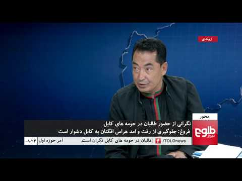 MEHWAR: Concerns Over Taliban's Cells In Outskirts Of Kabul Discussed