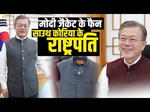 South Korean  President  Moon gets his favorite Modi Jacket as Diwali Gift from PM Modi