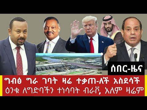 Ethiopia- ሰበር ዜና ዛሬ ግብፅ ግራ ገባት ደበነች አስደሳች እንቁ በግድባችን ላይ ተነሳባት ልጆችን ታሪክ ሰራ አለም ዛሬም ከባድ ሆነ,,,,