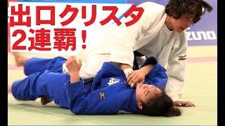 出口クリスタ × 竹内  鈴  (-57㎏ 決勝戦) H29全日本学生柔道体重別