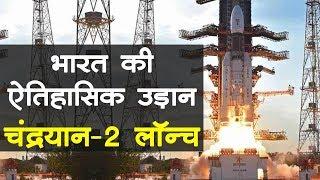 ISRO ने लांच किया Chandrayaan-2, India की बड़ी सफलता