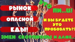 ➊Коронавирус COVID-19 и рынок уличной еды ИЗ УХАНИ? Рыбные блюда, мясо животных и морепродукты!