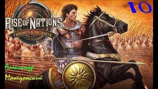Прохождение игры:Rise of Nations: Thrones and Patriots (Даем отпор!) #10