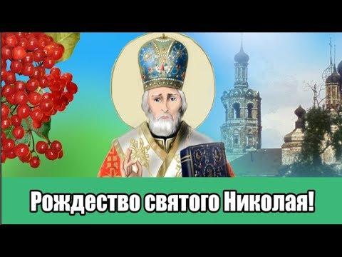 КРАСИВОЕ ПОЗДРАВЛЕНИЕ  С Рождеством святителя Николая Чудотворца.#Мирпоздравлений