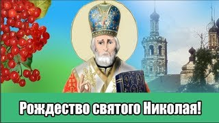 ❤️КРАСИВОЕ ПОЗДРАВЛЕНИЕ  С Рождеством святителя Николая Чудотворца❤️#Мирпоздравлений