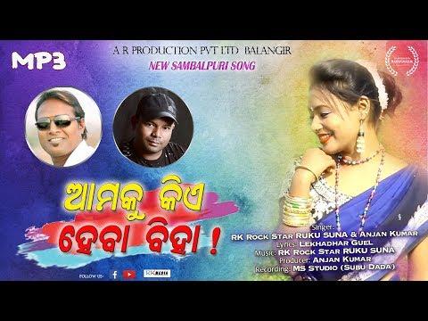 Amku Kia Heba Biha (RUKU SUNA & ANJAN KUMAR) New Sambalpuri Song l RKMedia
