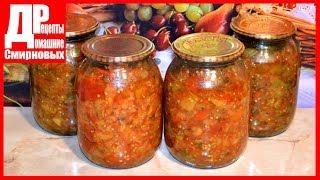 Салат из баклажанов со сладким перцем в томатном соусе! Заготовки на зиму!